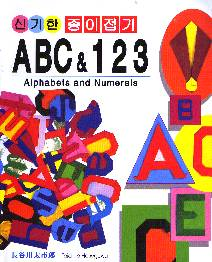Cover of ABC and 123 - Alphabets and Numerals by Taichiro Hasegawa