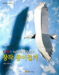 Cover of Creative Origami by Seo Won Seon and Lee In Kyung (Red and White Paper)