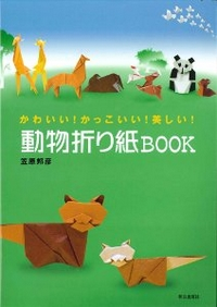 Cover of Cute! Cool! Beautiful! Animal Origami Book by Kunihiko Kasahara