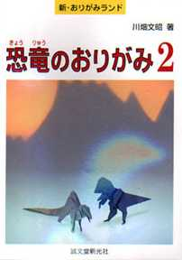 Cover of Origami Dinosaurs 2 by Fumiaki Kawahata