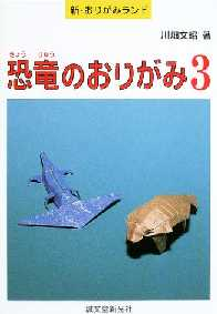 Cover of Origami Dinosaurs 3 by Fumiaki Kawahata