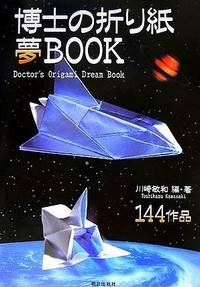 Cover of Doctor's Origami Dream Book by Toshikazu Kawasaki