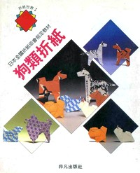 Cover of Origami Dogs by Yasuhiro Sano