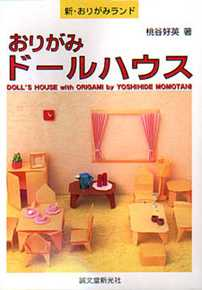 Cover of Doll's House with Origami by Yoshihide Momotani