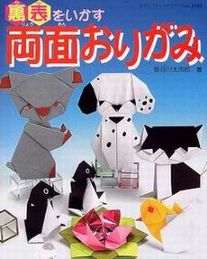 Cover of Double-sided origami by Taichiro Hasegawa