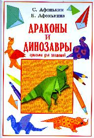 Cover of Dragons and Dinosaurs by Sergei Afonkin and Elena Afonkina