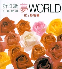 Cover of Origami Dream World - Flowers and Animals by Toshikazu Kawasaki