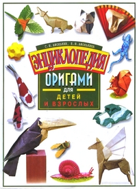 Cover of Encyclopedia of Origami for Children and Adults by Sergei Afonkin and Elena Afonkina
