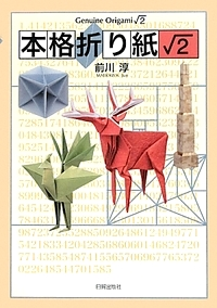 Cover of Genuine Origami Square-Root 2 by Jun Maekawa