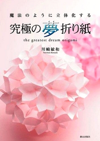 Cover of The Greatest Dream Origami by Toshikazu Kawasaki