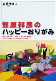 Cover of Happy Origami by Kunihiko Kasahara
