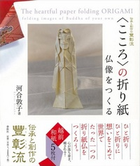 Cover of The Heartful Paper Folding Origami - Folding Images of Buddha of Your Own by Kawai Atsuko