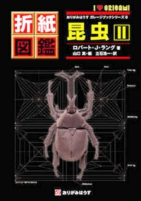 Cover of Origami Insects 2 by Robert J. Lang