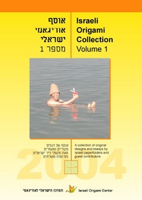 Cover of Israeli Origami Collection Volume 1