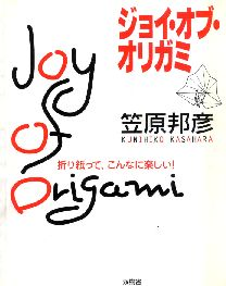 Cover of Joy of Origami by Kunihiko Kasahara