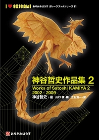 Works of Satoshi Kamiya 2 - 2002-2009 book cover