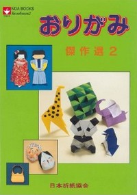 Cover of NOA Kessakusen 2