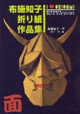 Cover of The Mask by Tomoko Fuse