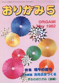 Cover of NOA Magazine 81