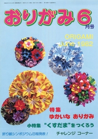 Cover of NOA Magazine 82