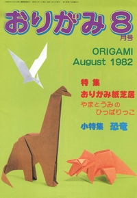 Cover of NOA Magazine 84