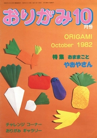 Cover of NOA Magazine 86