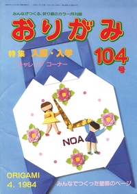 Cover of NOA Magazine 104