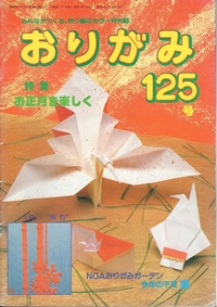 Cover of NOA Magazine 125