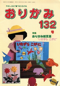 Cover of NOA Magazine 132