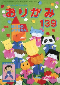 Cover of NOA Magazine 139