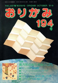 Cover of NOA Magazine 194