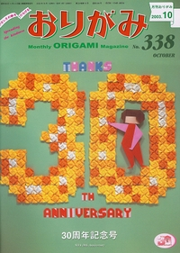 Cover of NOA Magazine 338
