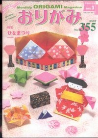 Cover of NOA Magazine 355