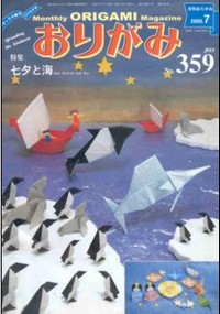 Cover of NOA Magazine 359