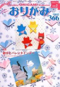 Cover of NOA Magazine 366