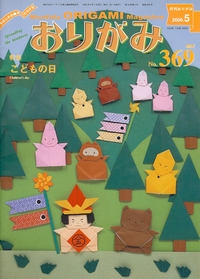 Cover of NOA Magazine 369