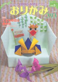 Cover of NOA Magazine 393