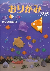 Cover of NOA Magazine 395