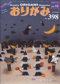 Cover of NOA Magazine 398