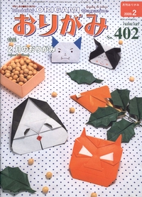 Cover of NOA Magazine 402