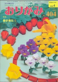 Cover of NOA Magazine 404