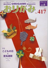 Cover of NOA Magazine 417