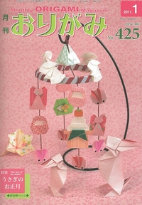 Cover of NOA Magazine 425