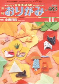 Cover of NOA Magazine 483