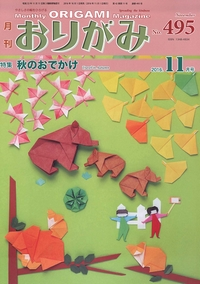 Cover of NOA Magazine 495