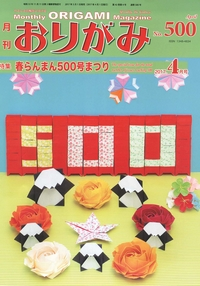 Cover of NOA Magazine 500