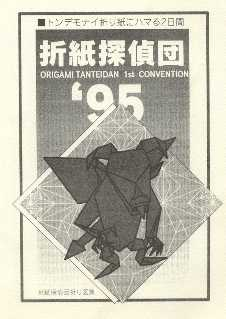 Cover of Tanteidan 1st convention