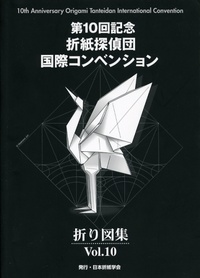 Cover of Tanteidan 10th convention