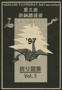 Cover of Tanteidan 3rd convention