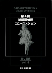 Cover of Tanteidan 4th convention